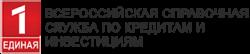1-я всероссийская единая справочная служба по кредитам и инвестициям