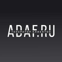 Генератор клиентов ADAF