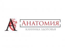 Медицинский центр «Анатомия»