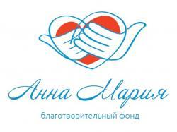 Благотворительный фонд «Анна Мария»