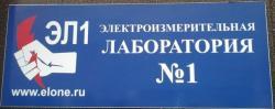 """ООО """"Электроизмерительная лаборатория №1"""""""