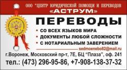 Аструм, центр юридической помощи и переводов