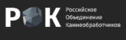 РОК - Российское объединение камнеобработчиков