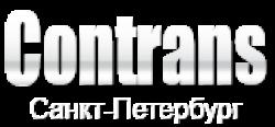 Contrans - танк контейнеры