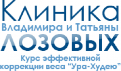 Клиника коррекции веса Владимира и Татьяны Лозовых