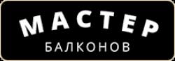 Мастер Балконов