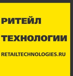 Консалтинговая компания Ритейл Технологии
