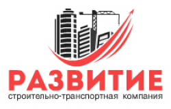 Снос зданий под ключ - Развитие