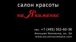 Салон красоты на Якиманке